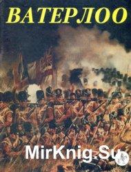 Ватерлоо: Английская, голландско-бельгийская и союзные армии в сражении