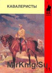 Кавалеристы в мемуарах современников 1900-1920 (Выпуск 1)
