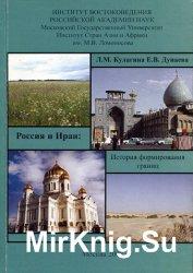 Россия и Иран: История формирования границ
