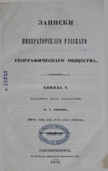 Записки императорского русского географического общества. Кн. 5