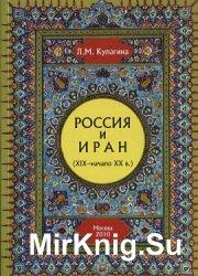 Россия и Иран (XIX - начало XX века)