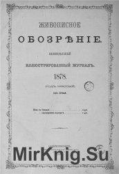 Живописное обозрение 1878 г. Том 1, 2