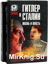 Серия Тирания (18 книг)