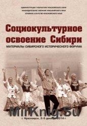 Социокультурное освоение Сибири