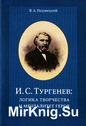 И.С. Тургенев: логика творчества и менталитет героя