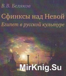 Сфинксы над Невой: Египет в русской культуре