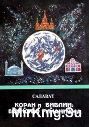 Коран и Библии. Единство гуманизм