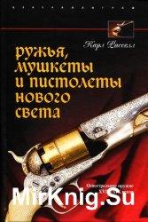 Ружья, мушкеты и пистолеты Нового Света: огнестрельное оружие XVII-XIX веко ...