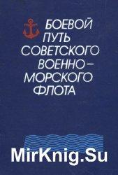 Боевой путь Советского Военно-Морского Флота (4-е изд.,испр. и доп.)