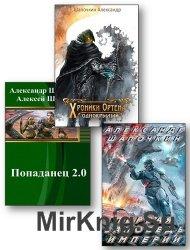 Шапочкин A. - Cборник из 4 произведений