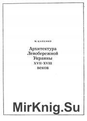 Архитектура Левобережной Украины XVII—XVIII веков