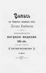 Выпись из Тверских писцовых книг Потапа Нарбекова и подъячего Богдана Фадее ...