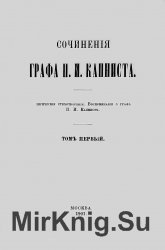 Сочинения графа П.И. Капниста (в двух томах)