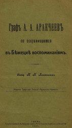 Граф А.А. Аракчеев по сохранившимся в Бежецке воспоминаниям