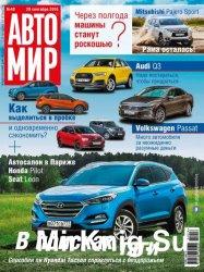 Автомир №40 2016 Россия