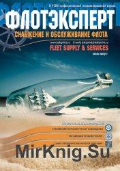 ФЛОТЭКСПЕРТ. Снабжение и обслуживание флота №4 (июль-август 2016)