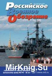 Российское военное обозрение №7 (июль 2016)