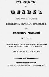 Руководство к физике, составленное по поручению Министерства народного прос ...