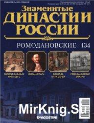 Знаменитые династии России № 134. Ромодановские