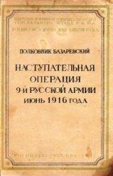 Наступательная операция 9-й Русской армии. Июнь 1916 года
