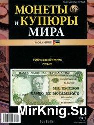 Монеты и купюры мира №-162