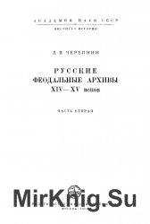 Русские феодальные архивы XIV-XVI вв.  T.2