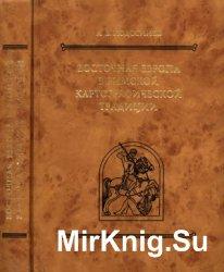 Восточная Европа в римской картографической традициии.  Тексты, перевод, ко ...