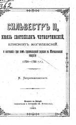 Сильвестр II, князь Святополк-Четвертинский, епископ Могилевский , и состояние при нем православной церкви в Могилевской епархии  (1704—1728 гг.)