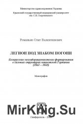 Легион под знаком Погони. Белорусские коллаборационистские формирования в с ...
