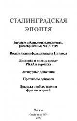 Сталинградская эпопея : Материалы НКВД СССР и военной цензуры из Центрально ...
