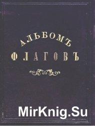 Альбом штандартов, флагов и вымпелов Российской империи и иностранных госуд ...
