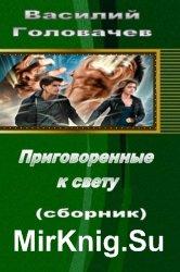 Приговоренные к свету (сборник)
