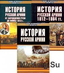 История русской армии. В трех томах (Военно-историческая библиотека)