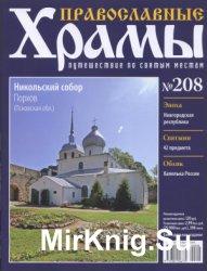 Православные храмы №208 - Никольский собор. Порхов