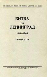 Битва за Ленинград 1941-1944. Альбом схем