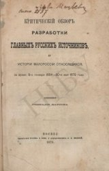 Критический обзор разработки главных русских источников, до истории Малорос ...