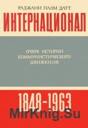 Интернационал. Очерк истории коммунистического движения (1848-1963)