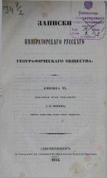 Записки императорского русского географического общества. Кн. 6