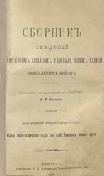 Сборник сведений о георгиевских кавалерах и боевых знаках отличий Кавказски ...