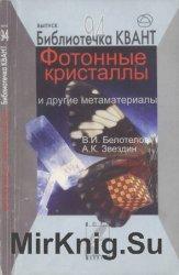 Фотонные кристаллы и другие метаматериалы
