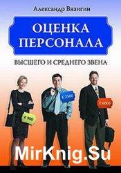 Оценка персонала высшего и среднего звена