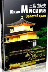Золотой храм (Аудиокнига)