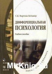 Дифференциальная психология (2012)