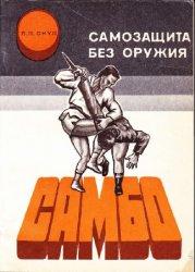 Методические рекомендации по изучению самозащиты без оружия — самбо: Сборни ...