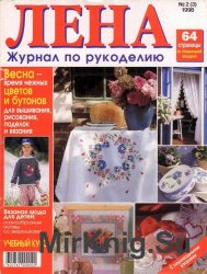 Лена №2 1998