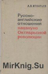 Русско-английские отношения накануне Октябрьской революции (февраль-октябрь ...