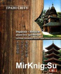 Україна - Японія: дерев'яна архітектура