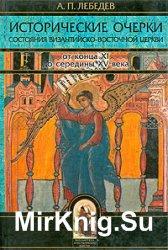 Исторические очерки состояния Византийско-восточной церкви от конца XI до с ...