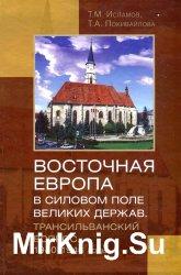 Восточная Европа в силовом поле великих держав. Трансильванский вопрос. 194 ...