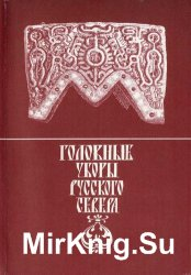Головные уборы Русского Севера